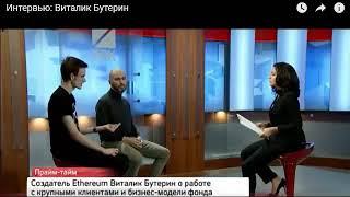 Виталик Бутелин и его блокчейн-патформа ETHEREUM, которые изменяют Мир