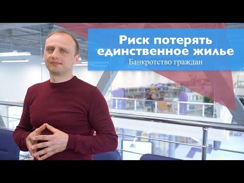 Когда есть риск потерять единственное жилье у банкрота? || Андрей Егоров