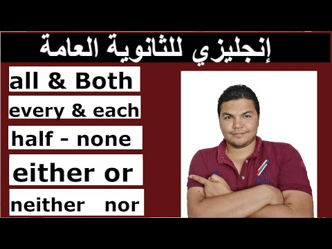 grammar|  the difference between all ,  every  , each  , both, half,   either and neither in English | سامح السيد  | كل المواد   | طالب اون لاين