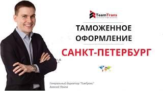 Таможенное оформление в Санкт-Петербурге. Таможенное оформление.