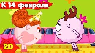 Смешарики 2D |  Сборник лучших серий к 14 февраля! 💖 - Мультфильмы для детей