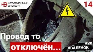 СЕРИЯ НЕ ПРО #ВАЛЕНОК Н-НАВЕРНО!