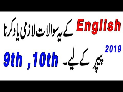 9th Class English Guess Paper 2019 | 10th Class English