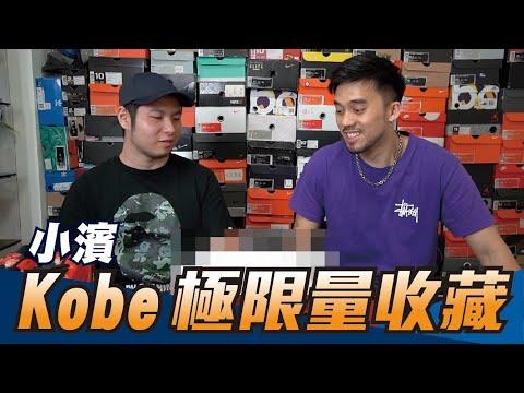 瘋狂收藏家讓你看看Kobe周邊限量收藏