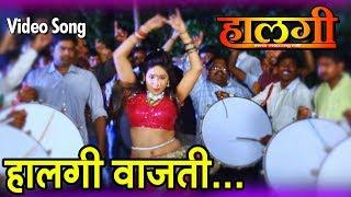 Halagi Vajati | New Marathi Movie Song | Halagi - Shaan Maharashtrachi | Official Video