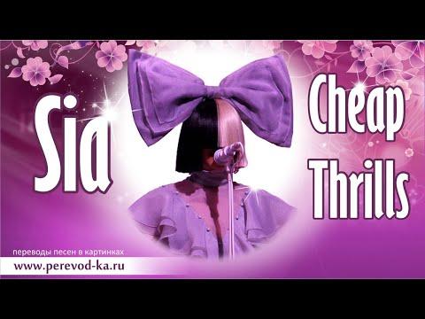 Sia - Cheap thrills с переводом (Lyrics)