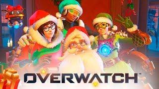 Играем в Overwatch ● Предновогодний стрим ● Поздравляшки и побалтушки