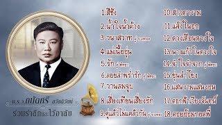 #แม่ไม้เพลงไทย รวมฮิตเพลงดัง ม.ร.ว. ถนัดศรี สวัสดิวัตน์ ชุดที่ 2