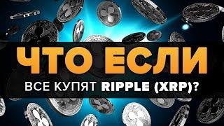 ЧТО ЕСЛИ ВСЕ КУПЯТ КРИПТОВАЛЮТУ XRP ( 100 монет RIPPLE РИПЛ)?