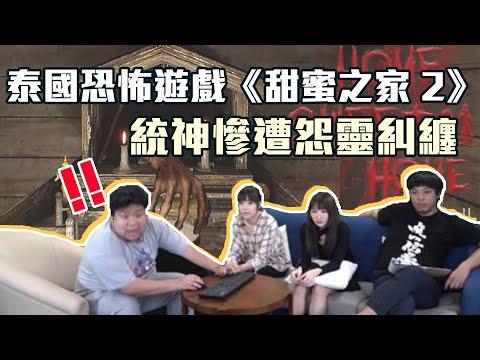 泰國恐怖遊戲《甜蜜之家2》統神慘遭冤靈糾纏