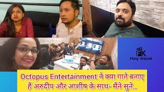 मैंने सुना Octopus Entertainment ने जो अरुदीप और आशीष के साथ मिलकर गाने बनाए. Pawan Arunita Updates