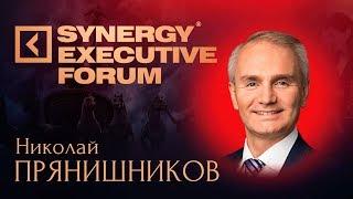 Николай Прянишников | People manager | SYNERGY EXECUTIVE FORUM 2018 | Университет СИНЕРГИЯ