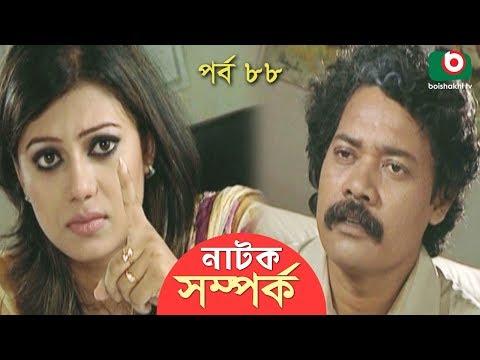 নাটক সম্পর্ক bangla natok sompor