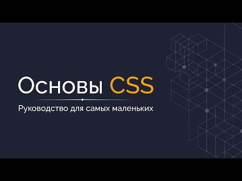 Практика CSS