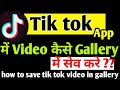 How to save Download tik tok (Musically) app Video in gallery