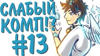 St. СБОРОЧНЫЙ СТРИМ #13 ПРЕДВОДИТЕЛЬ