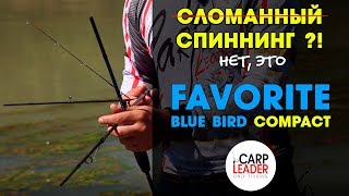 Спиннинги favorite blue bird compact