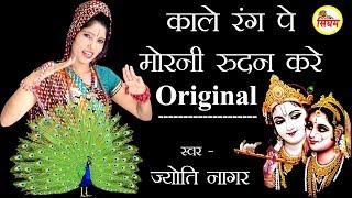 Original काले रंग पे मोरनी रुदन करे Jyoti Nagar Superhit Radha Krishan Bhajan Singham Bhakti