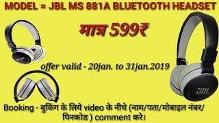 Jbl ms-881A Bluetooth headset मात्र 559/- रुपये में। gaittechno||