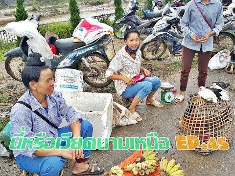 นี่หรือเวียดนามเหนือ  EP.45 ตลาดเช้าริมคลองเดียนเบียนฟู Dien Bien Phu morning market