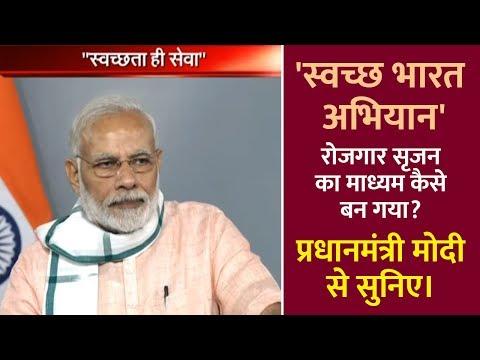 'स्वच्छ भारत अभियान' रोजगार सृजन का माध्यम कैसे बन गया? प्रधानमंत्री मोदी से सुनिए।