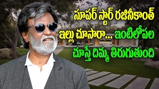 Superstar Rajinikanth Luxury House Inside View | Celebrities House | Dream House | Top Telugu TV