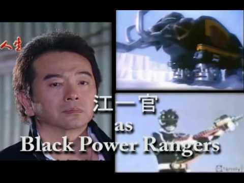 (考古)夜市人生+金剛戰士(Power Rangers) = 夜市戰士!!!