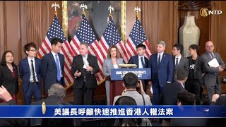 何韻詩 黃之鋒等參加美國國會記者會 美議長呼籲快速推進香港人權法案
