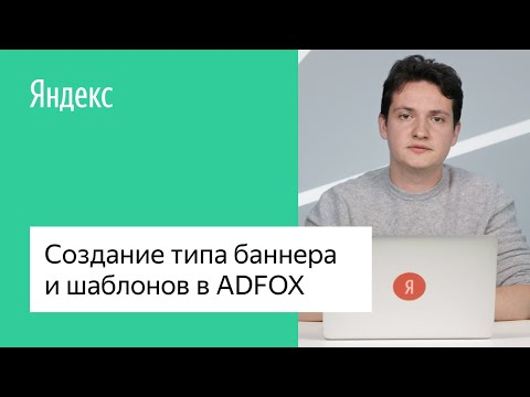 Создание типа баннера и шаблонов в ADFOX