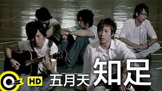 五月天 Mayday【知足 Contentment】Official Music Video