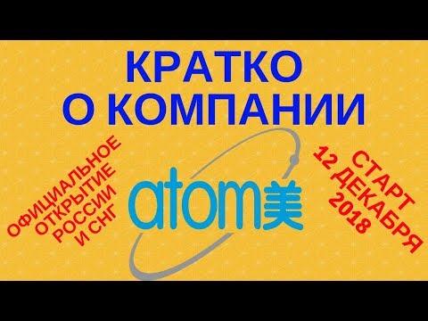 Atomy коротко о компании