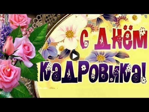 ДЕНЬ КАДРОВОГО РАБОТНИКА Красивые видео поздравления С ДНЕМ КАДРОВИКА Музыкальные Видео Открытки