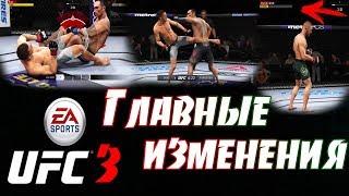 UFC 3 СТАМИНА/САБМИШЕНЫ/УДАРЫ/ДВИЖЕНИЯ(УВОРОТЫ)/БЛОК