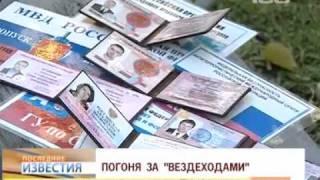 ФСБ изымает у водителей незаконные пропуски .mp4