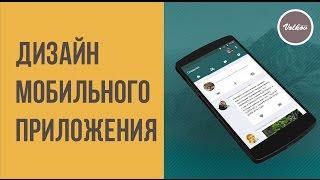 #1 Дизайн мобильного приложения. Рисуем логотип icq