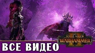 Темные Эльфы - все игровые видео (ритуалы) Total War Warhammer 2