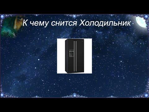 К чему снится Холодильник (Сонник)