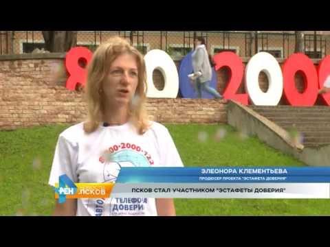 Новости Псков 20.07.2016 # Эстафета Доверия