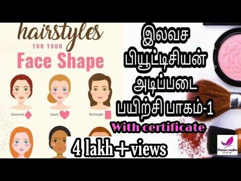 இலவச பியூட்டிசியன் வகுப்பு-1||free Beautician Course- Tamil