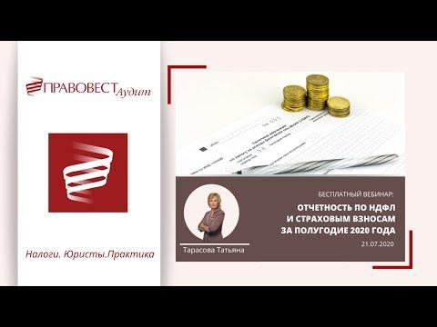 Отчетность по НДФЛ и страховым взносам за полугодие 2020 года_июль 2020
