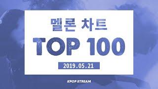 [KPOP Stream]2019년 5월 21일(2019년 5월 4주차) 멜론 차트 100(KPOP Daily Chart 20190521)