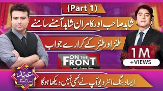 Shahid Hameed   Eid Special( Part 1)   On The Front with Kamran Shahid   21 July 2021