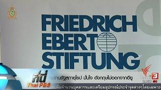"""ที่นี่ Thai PBS - ที่นี่ Thai PBS : """"เบร็กซิท"""" สหภาพยุโรปเตือนถ้าออกจะไม่มีทางเข้าอีก"""