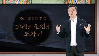 [최태성의 교과서에 나오는 우리 문화재] 15강 고려와 조선의 도자기