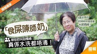 「食屎陳師奶」被街坊叫到慣晒:真係水洗都唔清!
