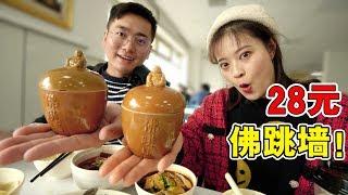 【盗月社 】在中国农业大学吃饭,佛跳墙只要28元一份,毛血旺6元【DaoYueShe Official Channel】