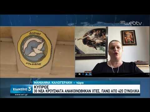 Κύπρος: 30 νέα κρούσματα ανακοινώθηκαν χτες, πάνω από 420 συνολικά | 05/04/2020 | ΕΡΤ
