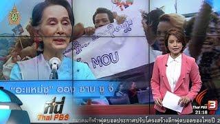 ที่นี่ Thai PBS - ที่นี่ Thai PBS : ออง ซาน ซูจี เยือนไทย ทำตามสัญญาแรงงานเมียนมา