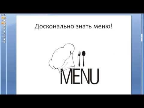 Обязанности официанта в ресторане