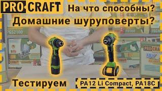 Шуруповерт Procraft PA18C COMPACT